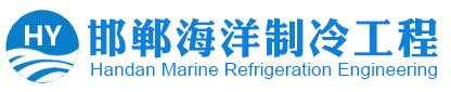 邯郸市海洋制冷设备安装有限公司